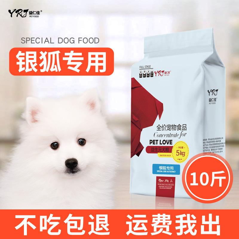 银狐犬专用狗粮10斤幼犬成犬小中型犬5kg通用型美毛补钙天然粮优惠券