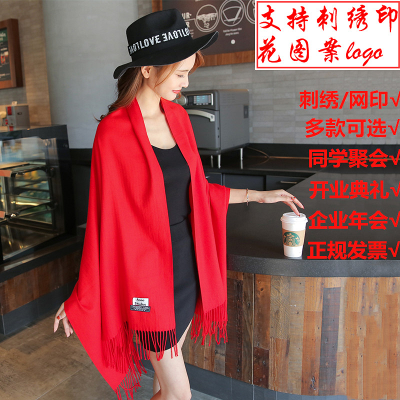 Autumn and Winter Scarf womens Korean version of great China Red Wool Bib annual meeting Cashmere Shawl custom logo embroidery