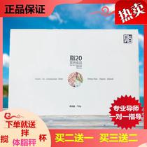 脂20正品官网原装健康营养脂20代餐粉食品营养代餐固体饮料包邮