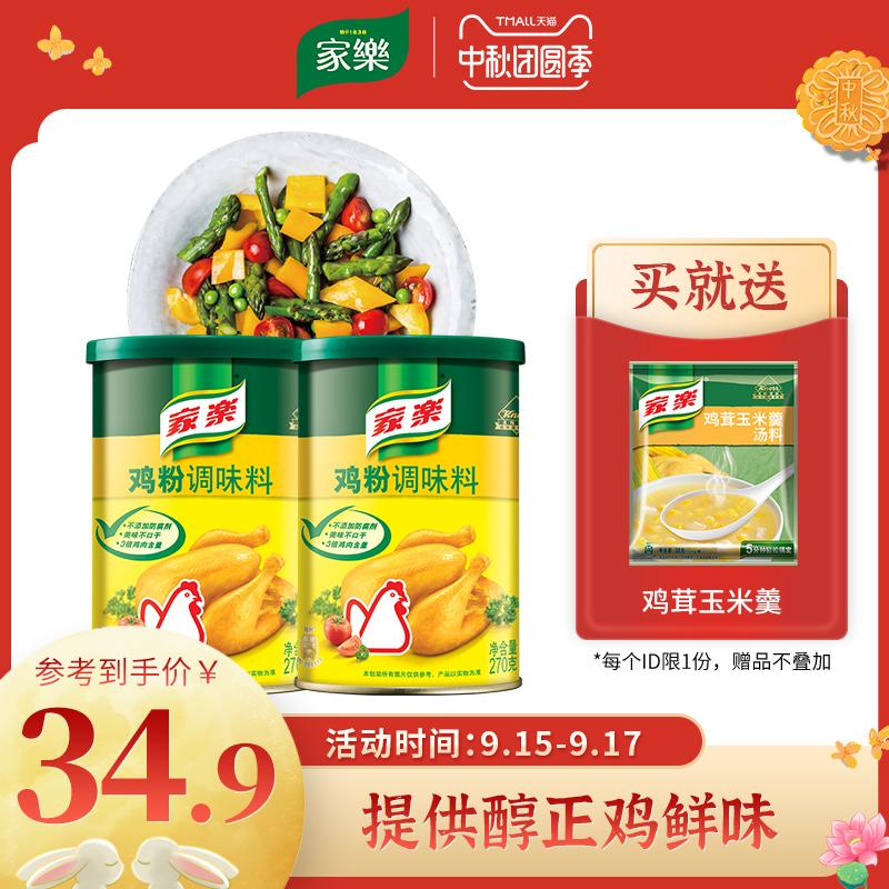 家乐 鸡粉调味料 270g*2罐 3倍鸡肉含量