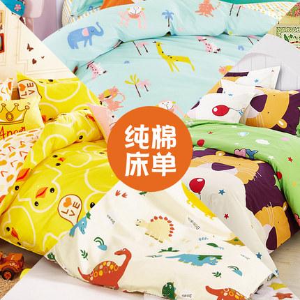 单件纯棉学生宿舍儿童床单卡通1.2米单人1.5双人1.8m被单棉布定做