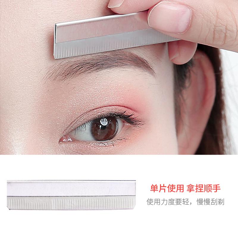 11月12日最新优惠修眉刀影楼专用初学者不锈钢刀片