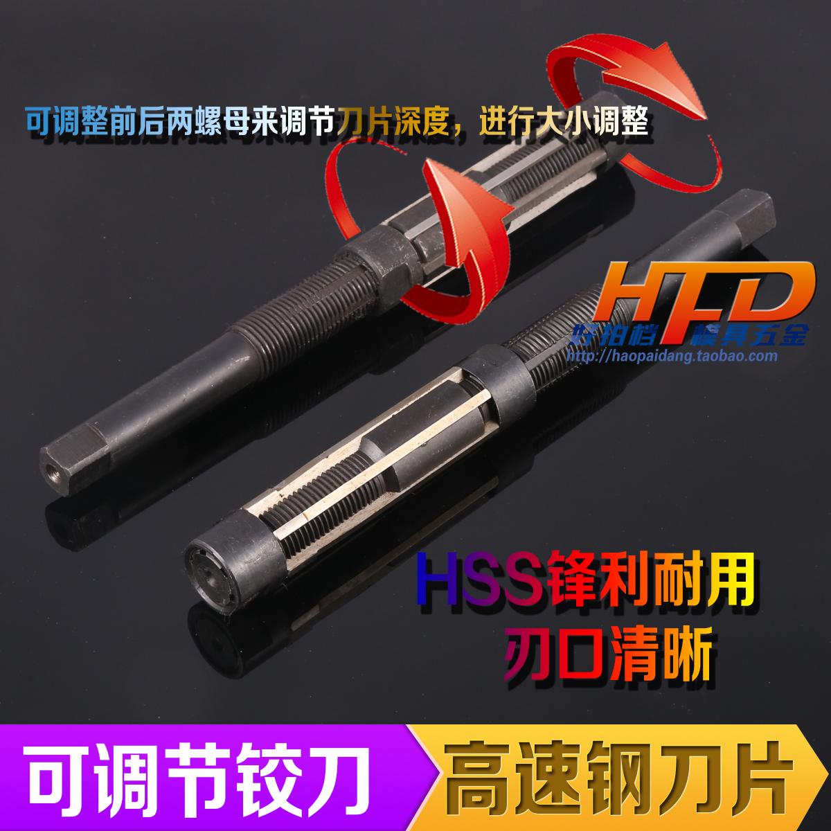 正特保耐利直柄可调节手用铰刀6-64mm高速钢可调铰刀捻把扩孔包邮