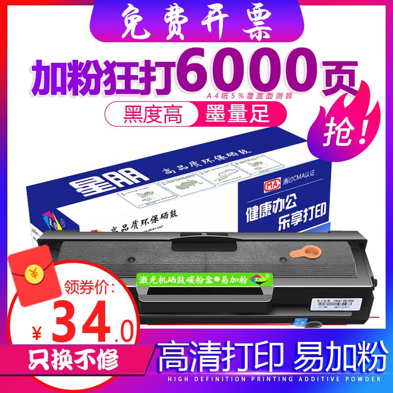 三星d1043s硒鼓激光打印机粉易加粉