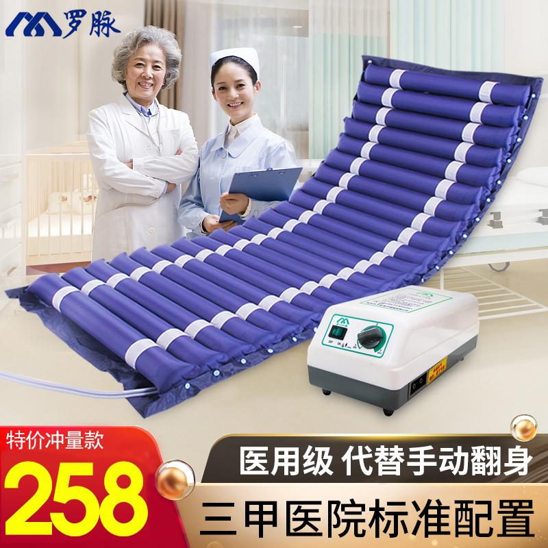 医用防褥疮气床垫单人充气垫床卧床老人瘫痪病人压疮家用护理翻身