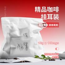 荔枝兰玫瑰谷精品挂耳咖啡混合装新鲜烘焙滤挂式现磨黑咖啡10包