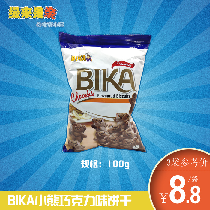 Wanghong Malaysia imported Bika bear biscuit chocolate flavor childrens snack lovely snack breakfast biscuit