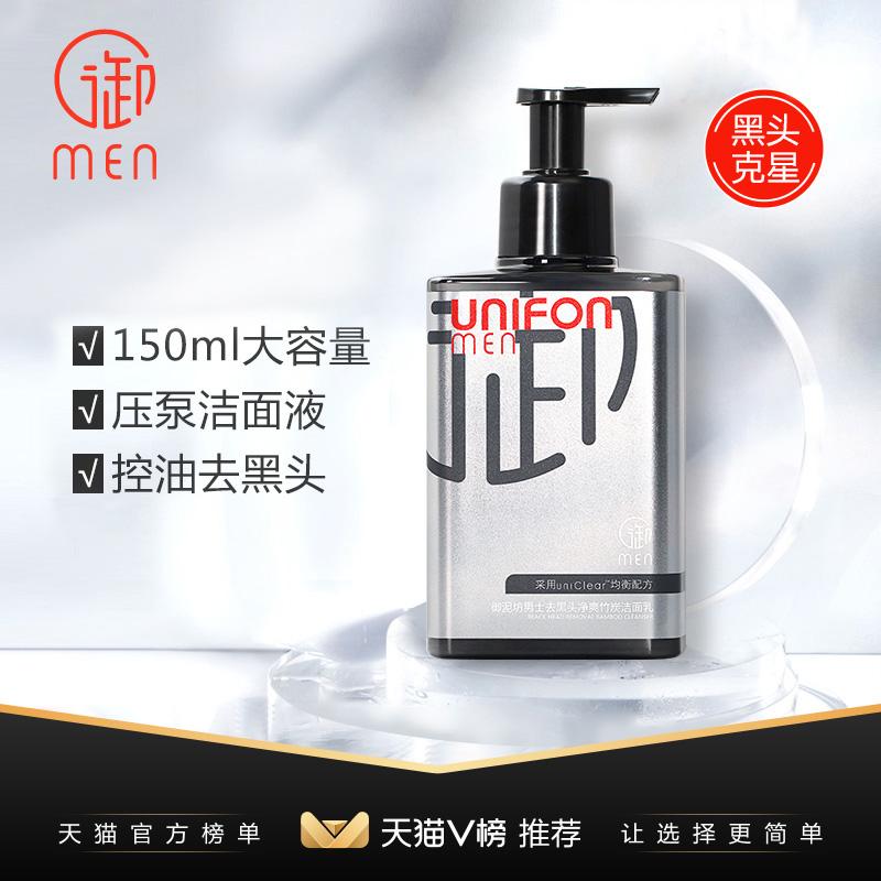 御泥坊男士竹炭洁面液去黑头洗面奶清洁控油补水保湿面部乳霜正品