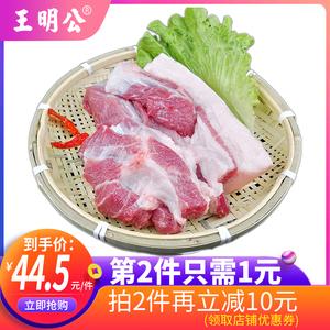 领30元券购买【王明公】新鲜土猪肉瘦肉散养黑猪肉