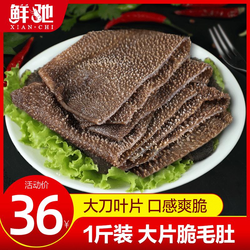 毛肚火锅新鲜包邮牛肚牛杂冷冻火锅菜品食材配菜牛百叶千层肚商用