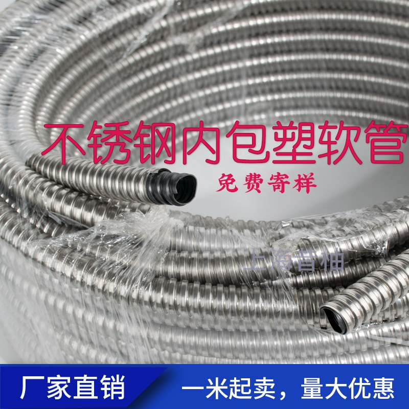 Metal sheathed stainless steel hose with plastic inside 201304 plastic inside hose wire insulated snake skin tube