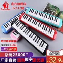 口风琴 37键32键儿童学生初学者课堂教学送教程键盘乐器吹奏乐器