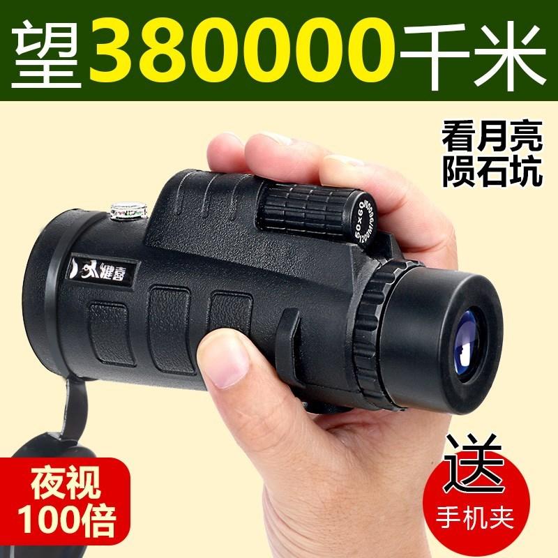 单筒手机望远镜高倍高清夜视入门用眼镜德国狙击手兵可手机拍照。