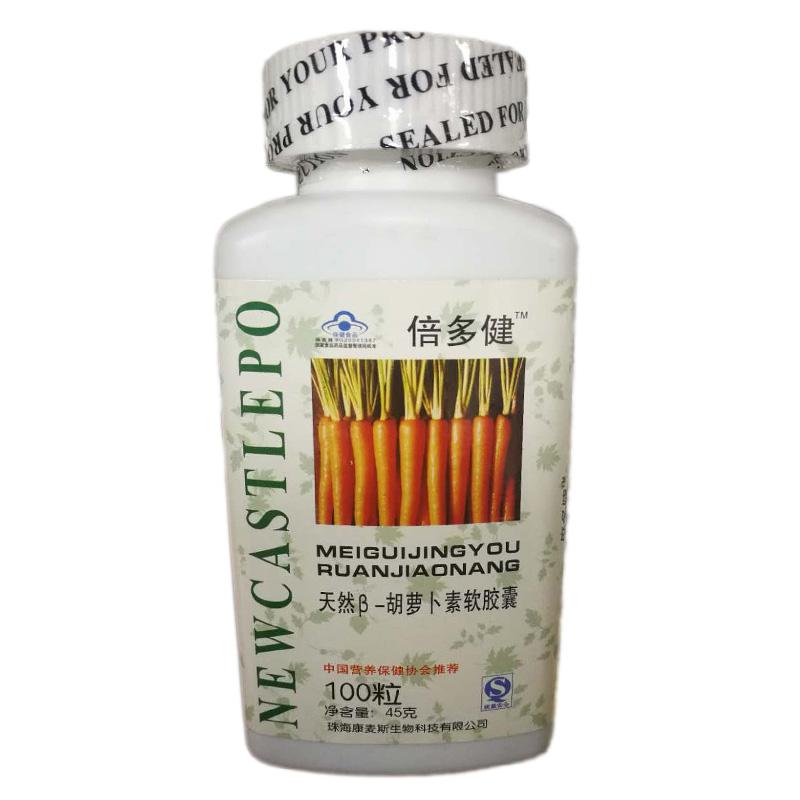 倍多健天然β-胡萝卜素软胶囊 100粒/瓶 护眼保健品