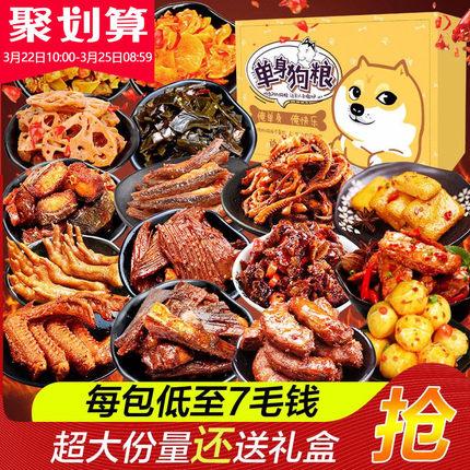 麻辣零食大礼包小吃休闲食品成人款组合整箱超大混装一箱肉男女小