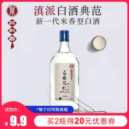 品斛堂  云南记忆42度450ml*1瓶米香型白酒纯粮食自饮口粮酒水