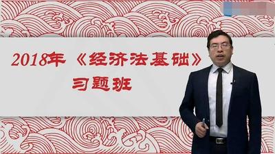 2018 год Учет основного хозяйственного права Хоу Юнбинь Упражнение класса 25 полностью звук частота + Просмотреть частота + Раздаточная