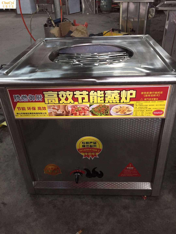 包邮商用蒸炉特惠燃气节能王蒸包机电热台式热包器家用小型蒸汽柜