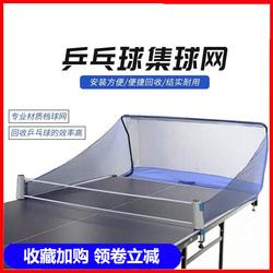 乒乓球自动发球机集球网便携式乒乓球收球网回收网收球捡球神器