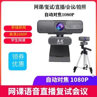 奥速高清1080电脑摄像头笔记本台式 自动对焦学生网课视频对话直播教学带麦克风远程辅导学生网课对讲直播对焦