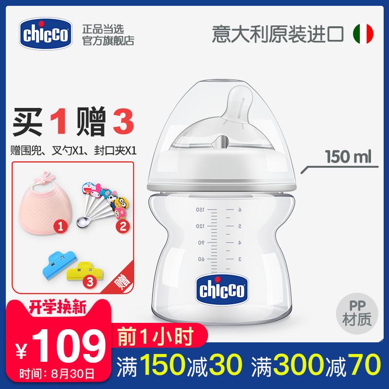 ?意大利Chicco智高仿生自然母感宽口径婴儿PP奶瓶 耐摔防胀气奶瓶