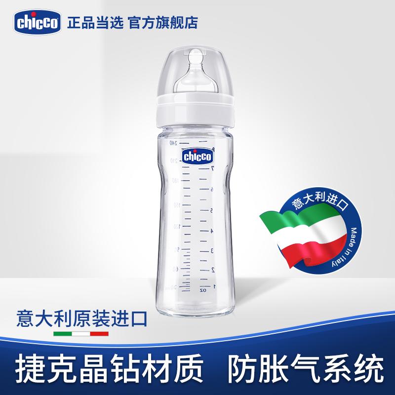 Chicco智高新生儿奶瓶玻璃宽口径超软宝宝婴儿防胀气奶瓶防摔防爆