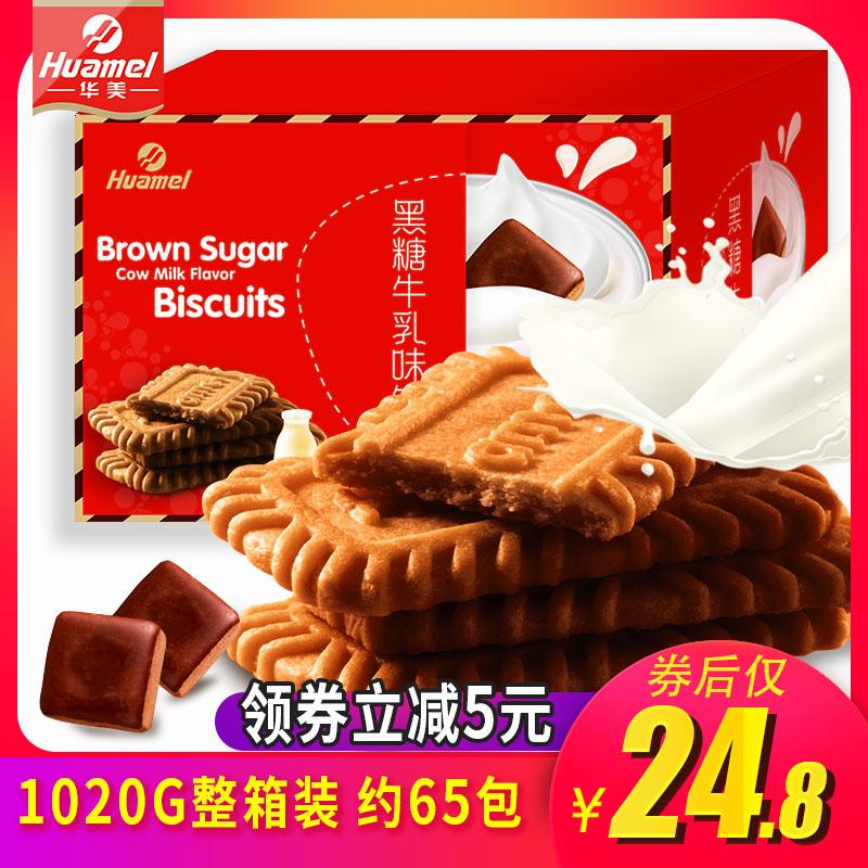 华美比利时风味牛乳味黑糖饼干焦糖早餐代餐粗粮休闲零食整箱批发图片