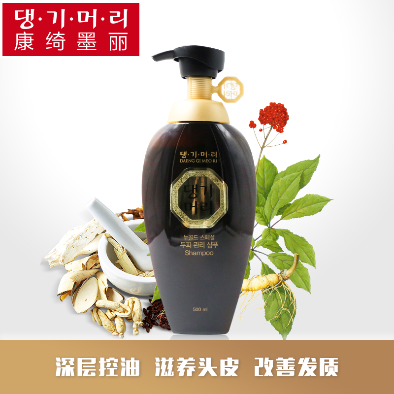 康绮墨丽新韩方男女士去油去屑止痒洗发水乳液洗头膏蓬松控油香味