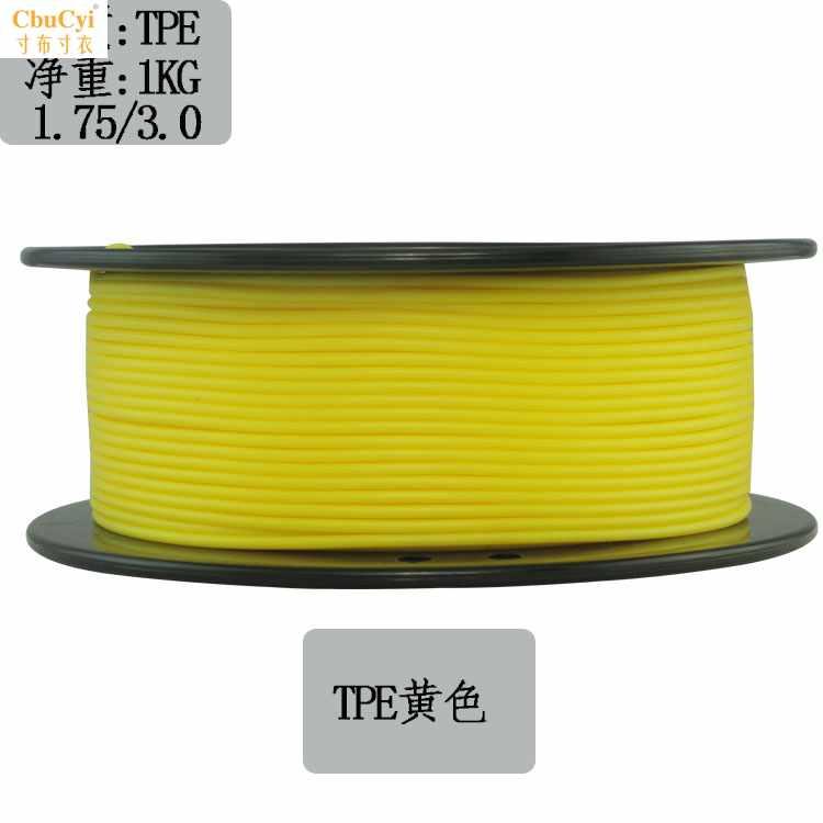 tpu耗材柔软tpu弹性flex3d打印机耗材1.75/柔性