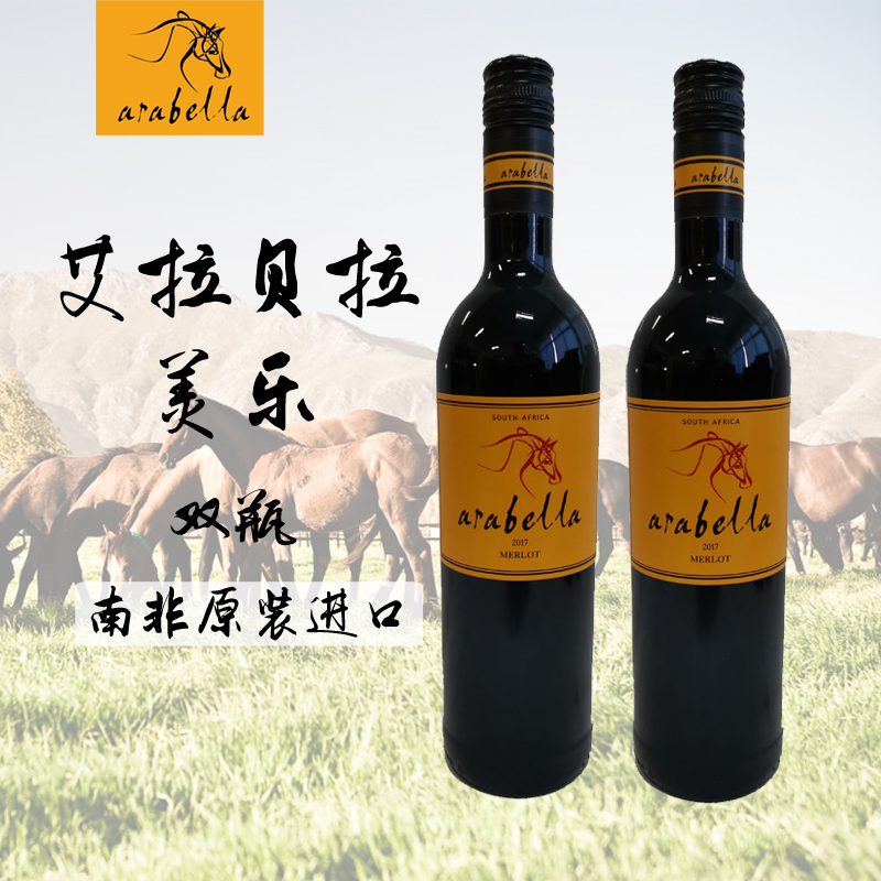 Wine Arabella original bottle two bottles of red wine imported from South Africa special package