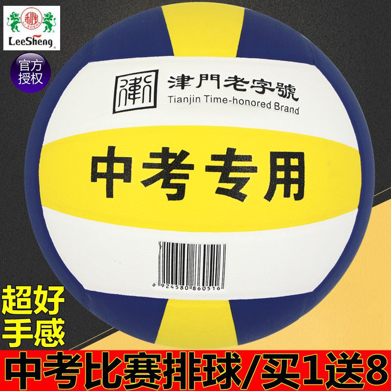 A preliminary study on the training of middle school students using vp51 hard volleyball ball