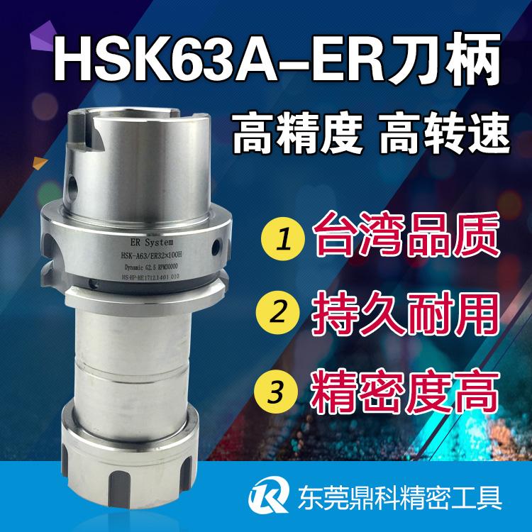 Держатель HSK63A Серия ER32-SK16 высокая хорошо высокая Ручка для ножей с прямым ножом с прямым фрезерованием Токарный станок с ЧПУ