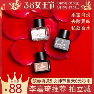 拍下惊喜价 韩国Foellie私处香水 私密护理植物香氛?#24535;?#30041;香5ml