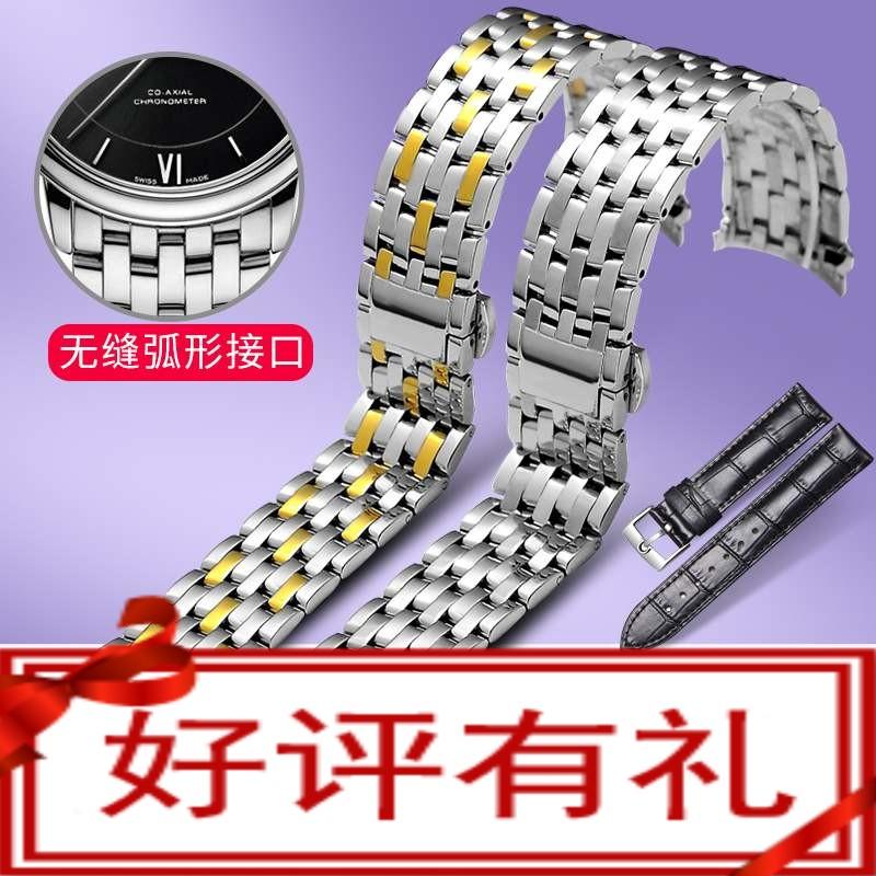 '欧米茄表带钢带男士精钢手表链代用海马超霸欧米加欧米伽蝶飞表