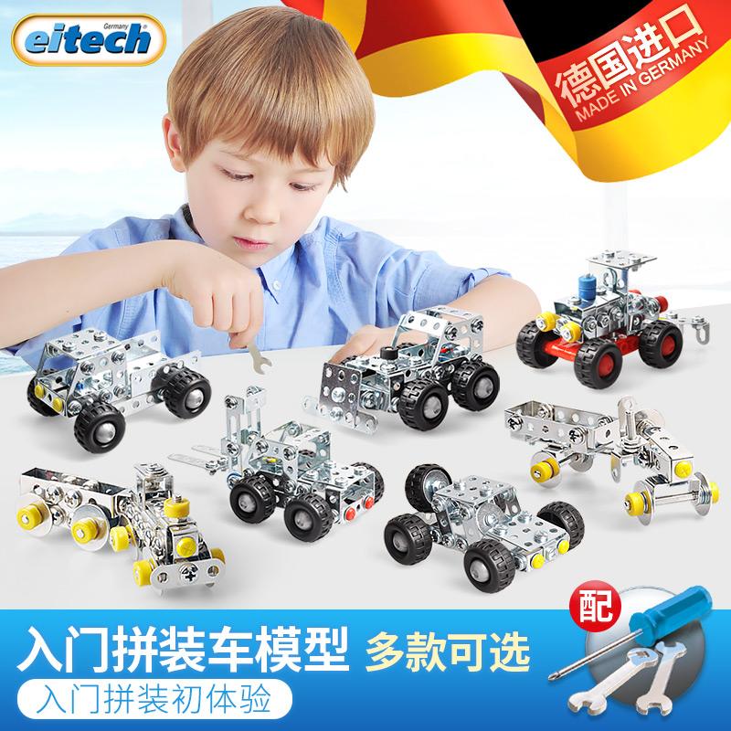 爱泰德国进口入门金属拼装积木玩具拆装车模型男孩子6-8岁