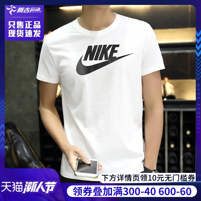 耐克短袖男官网旗舰20夏季正品男士宽松纯棉半袖运动体恤圆领T恤