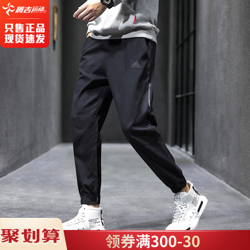 Adidas pants men's official website flagship summer thin woven quick-drying trousers casual sports men's pants CW5782