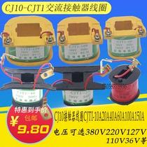 包邮交流接触器铜线圈CJT1/CJ10-10A20A40A60A100A150电压380V220
