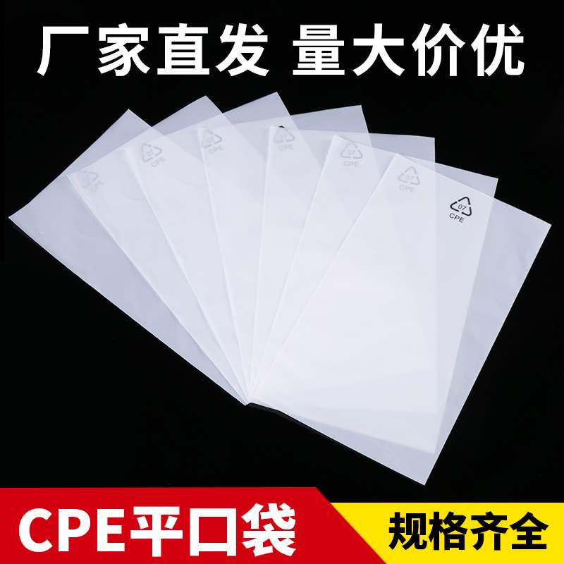 CPE frosted bag flat pocket electronic product packaging bag printing environmental protection logo 100 translucent self adhesive bags