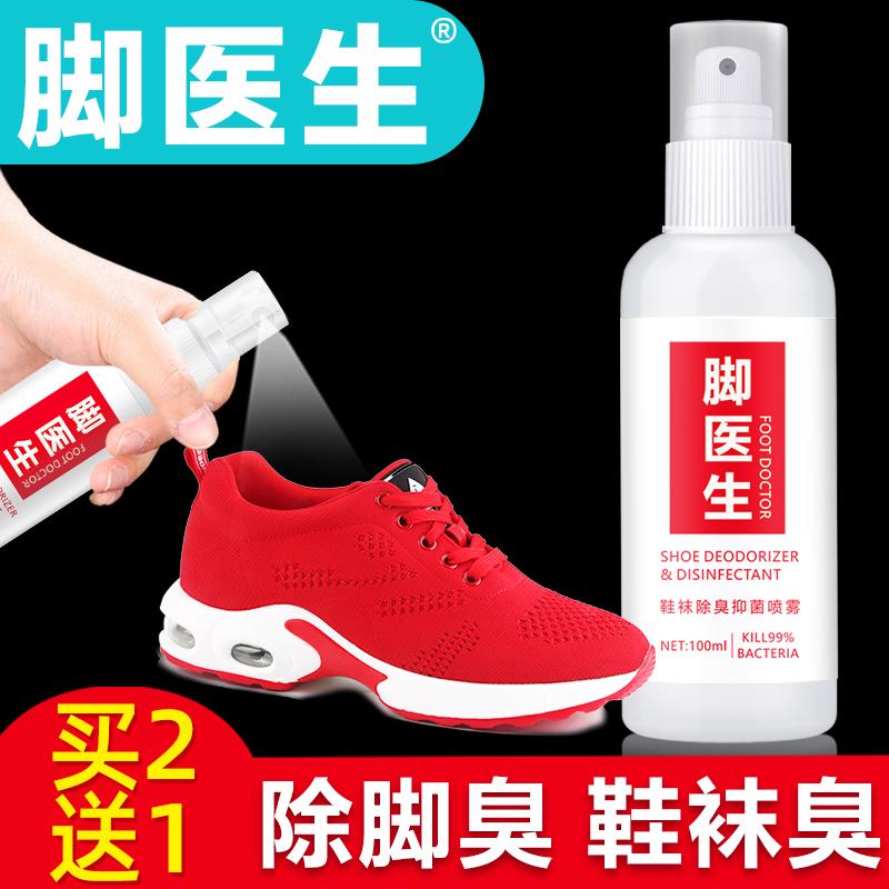 脚医生脚臭粉除臭脚汗脚去除异味神器止汗喷雾剂鞋子臭脚粉克星根