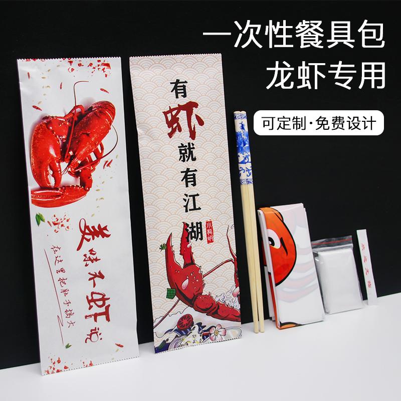 一次性筷子套装四件套包装龙虾包邮定制厚手套湿巾塑料围裙餐具包