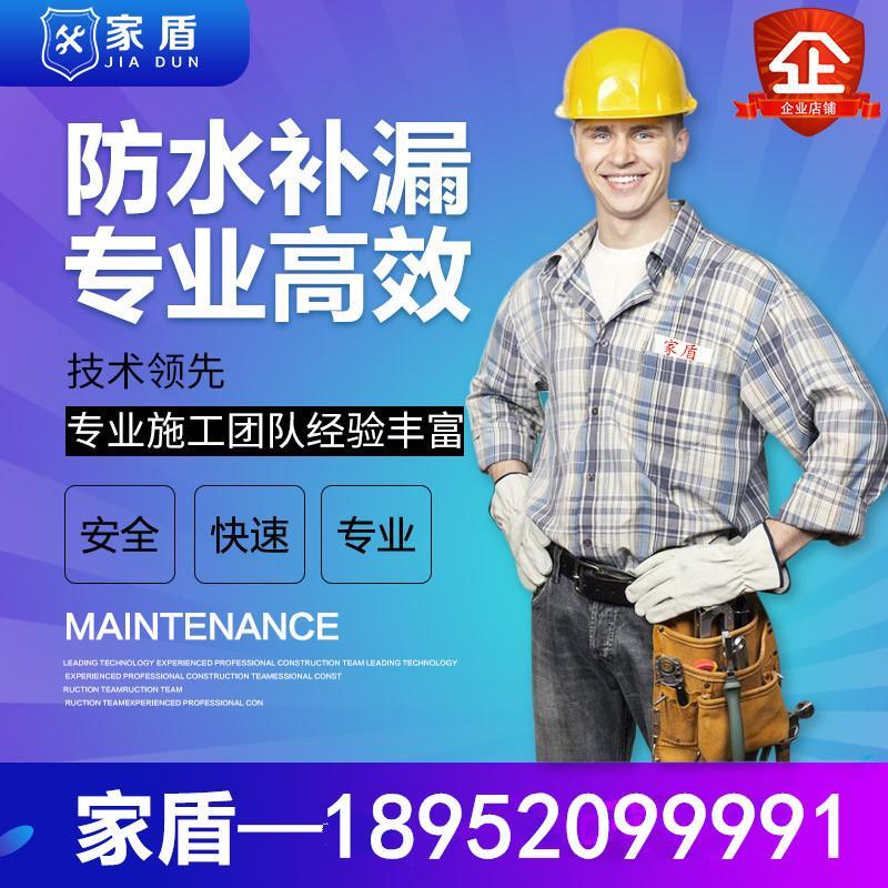 卫生间厨房阳台深圳防水补漏房屋漏水维修天台窗户外墙阳光房施工