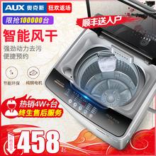 奥克斯67KG全自动洗衣机家用波轮带热烘干迷你小型滚筒甩干宿舍
