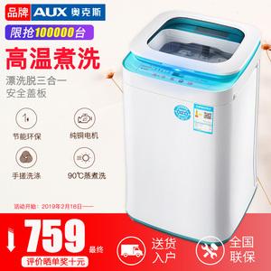 AUX/奥克斯 XQB45-A1819AM迷你洗衣机全自