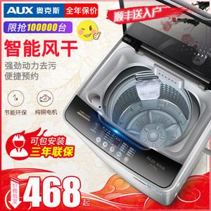 奥克斯6 / 7kg全自动家用洗衣机
