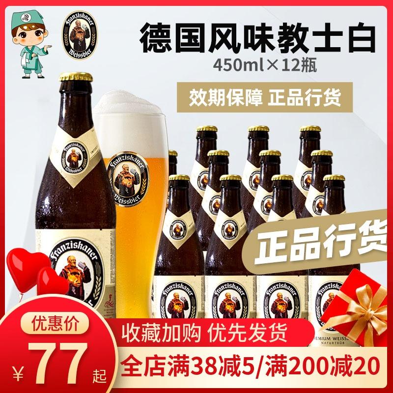 德国风味教士啤酒450ml*12瓶白啤黑啤范佳乐小麦瓶装整箱促销啤酒