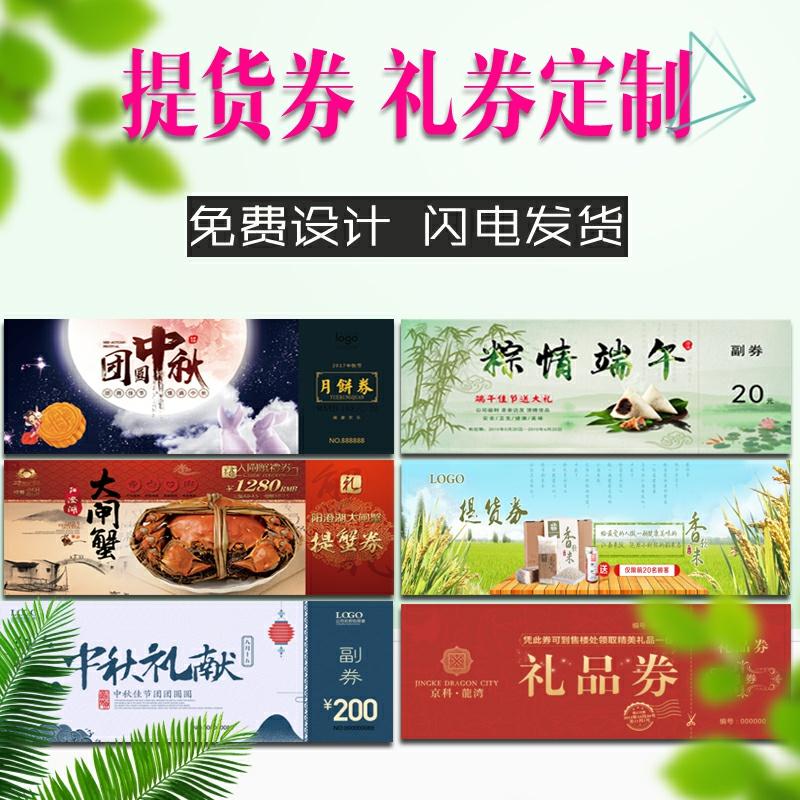 端午食品提货券粽子酒店团购定制优惠代金卡抵用兑换礼卷印刷设计