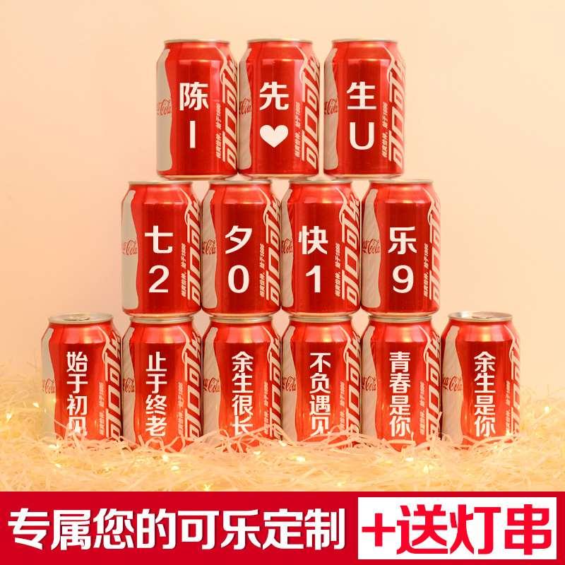 送兵哥哥的礼物 特别送兵哥哥的礼物男友实用礼品可乐定制易拉罐热销0件买三送一
