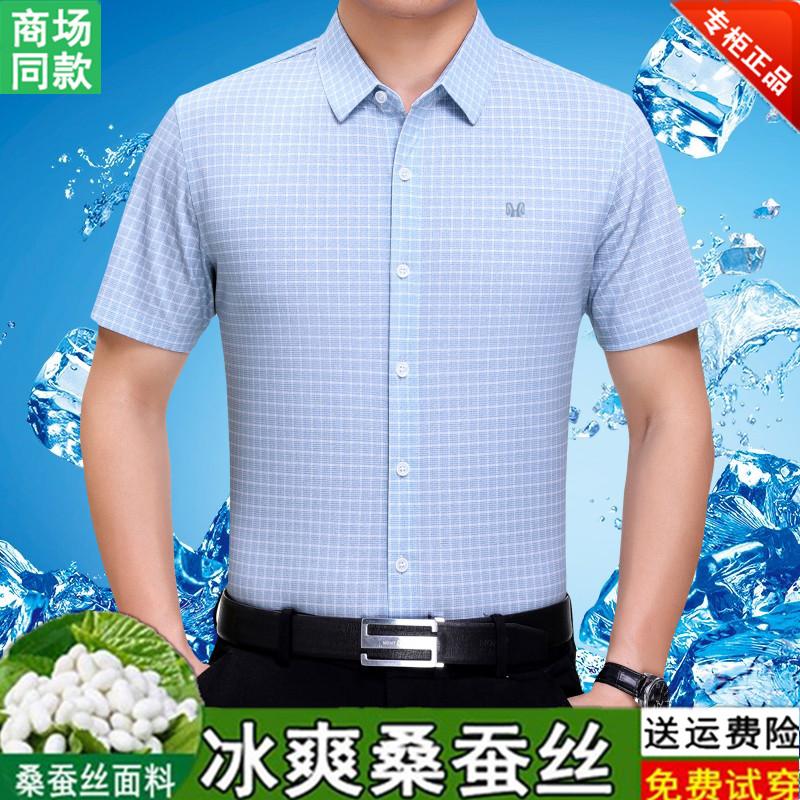 恒源祥高档品牌短袖衬衫男夏季桑蚕丝商务正装格子休闲半袖衬衣