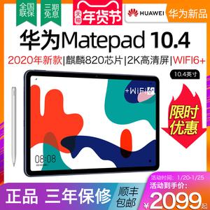 【顺丰包邮】华为MatePad平板电脑10.4英寸2020新款二合一学生学习5G全网通话Pro10.8手机大屏M6正品ipad3
